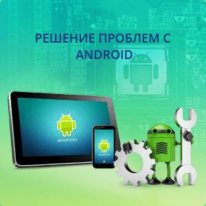 вопросы и ответы по Android