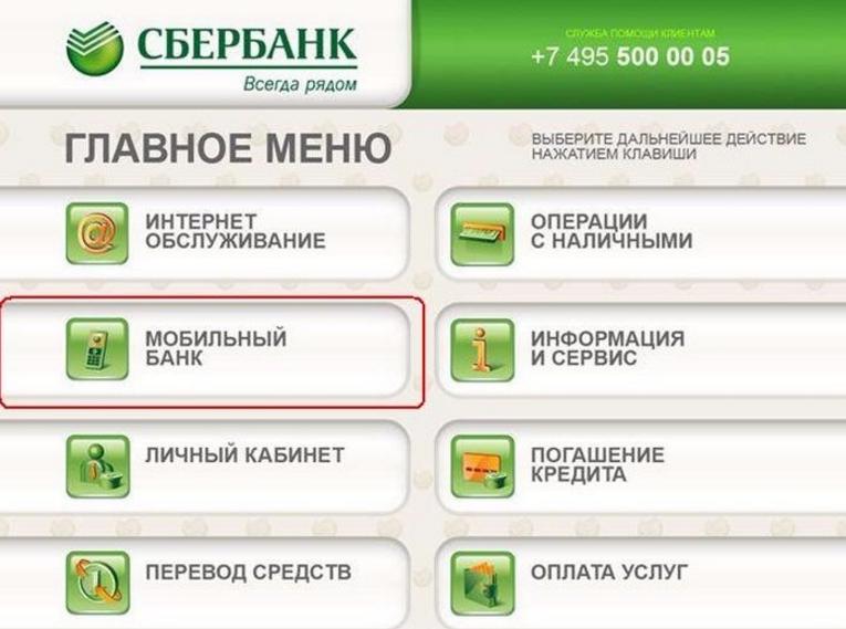 Учимся привязывать номер телефона к банковской карте 2