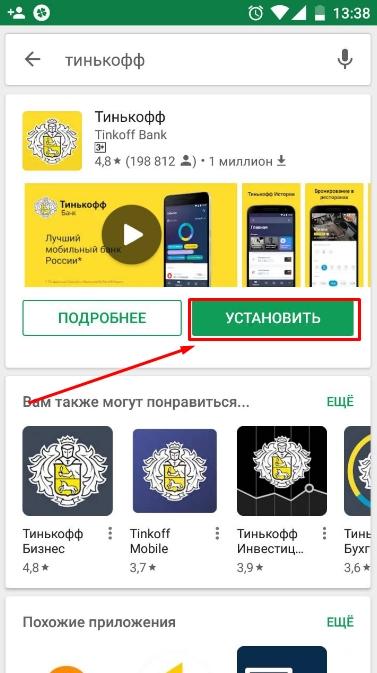 Мобильное приложение тинькофф установка