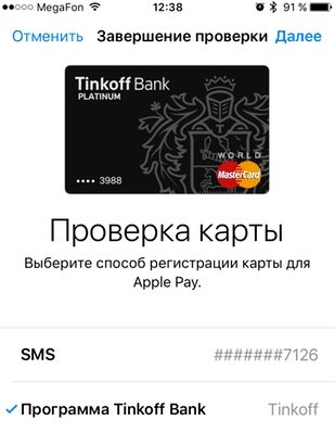 подтверждение добалвения карты тинькофф в эппл пей
