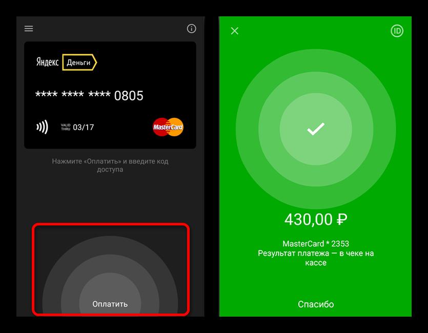 Пример использования бесконтактной оплаты через Яндекс.Деньги