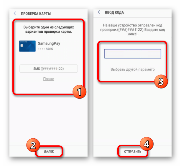 Процесс отправки кода в Samsung Pay на Android