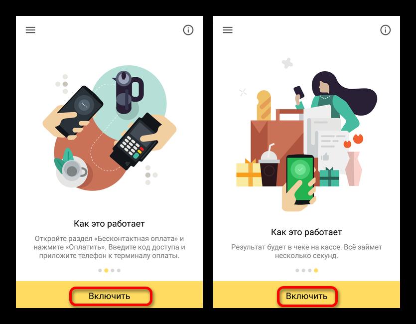 Процесс включения бесконтактной оплаты в Яндекс.Деньги на Android
