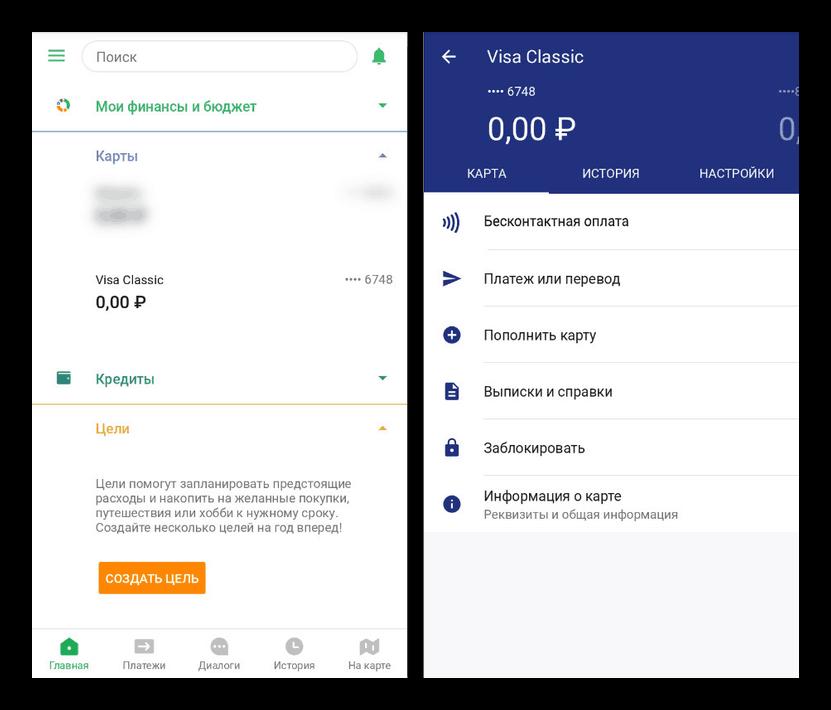 Возможность использования бесконтактной оплаты в Сбербанк Онлайн