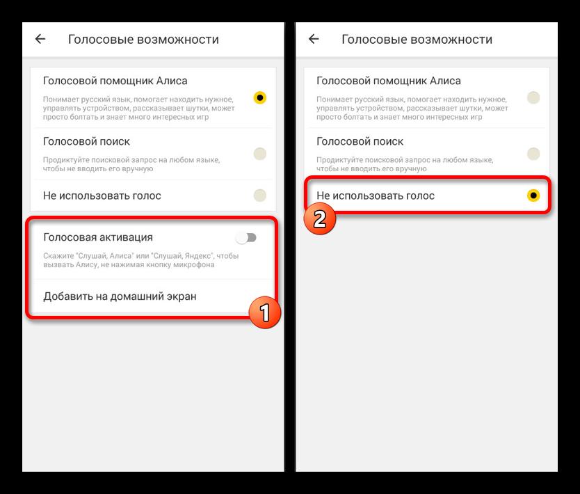 Отключение Алисы в Яндекс Браузере на Android
