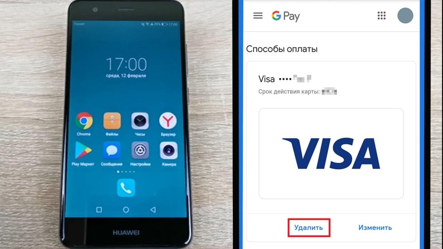 Как изменить или отвязать карту от Google Play Market