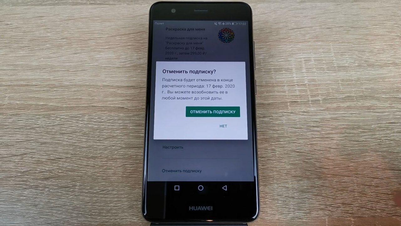 Как удалить банковскую карту из Google Play