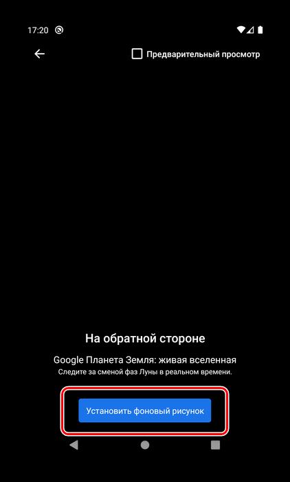 Начало процедуры установки живых обоев на Android системными средствами
