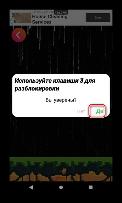Подтверждение разблокировании картинки в Waloop Live Walpapers для установки живых обоев на Android