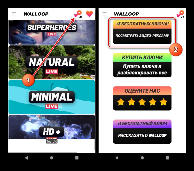 Получить ключи для использования Waloop Live Walpapers для установки живых обоев на Android