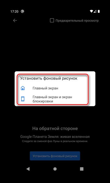 Указать вариант установки живых обоев на Android системными средствами