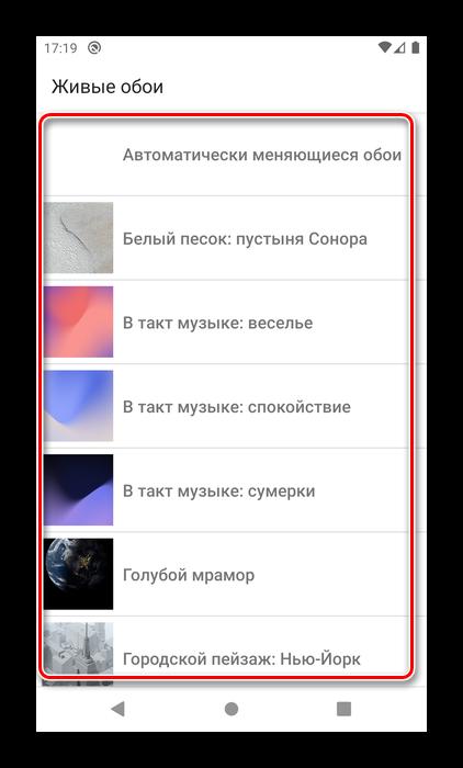 Выбор категории картинок для установки живых обоев на Android системными средствами