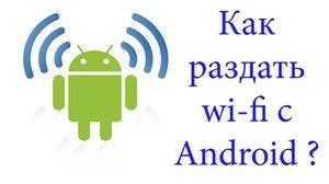 Раздача WiFi с андроида на другой телефон или планшет