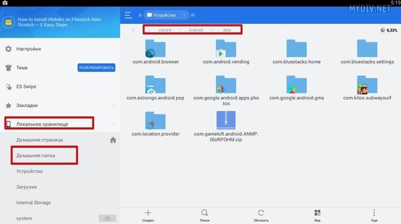 Создать папку на планшете