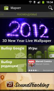 Рекомендуемые приложения в Google Play