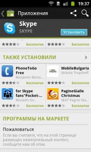Приложение Skype в Google Play