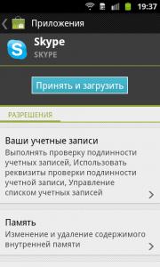 Загрузить Skype в Google Play