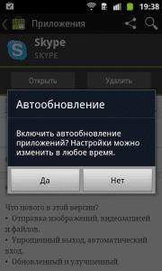 Автообновление Skype в Google Play