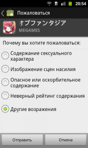 Пожаловаться на приложение в Google Play