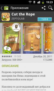 Покупка приложения Cut the Rop в Google Play