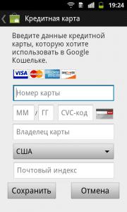 Ввод платежных данных в Google Play