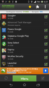 Таск-менеджер/таск-киллер Advanced Task Manager