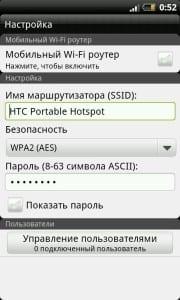 Wi-Fi роутер на Android
