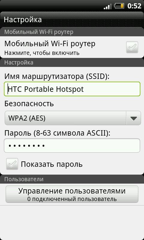 Как сделать смартфон вай фай роутером - Gksem.ru