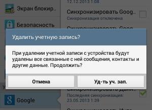 Удаление учетной записи в Android 4.2.2