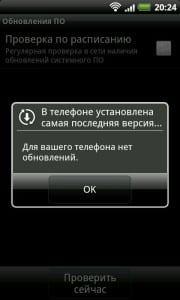 Нет новых обновлений для Android 2.3.5