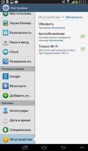 Меню обновления системы в Android 4.2.2