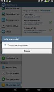 Проверка официального обновления в Android 4.2.2