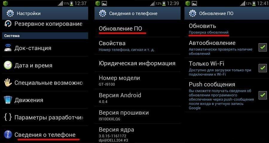 скачать программу для обновления версии андроид