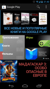 Приложение Google Play (Android Market)