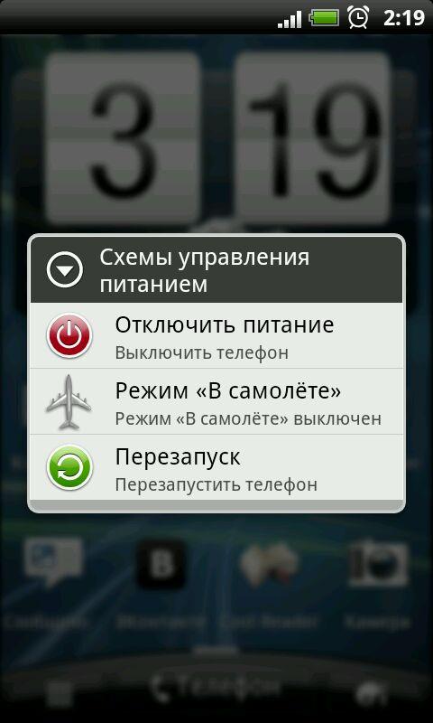 Включения Выключения Телефона Андроид
