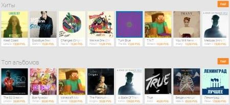 Музыка в Google Play
