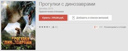 Покупка фильма в Google Play