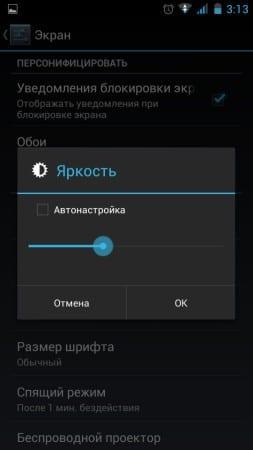 Настройка яркости экрана в Android
