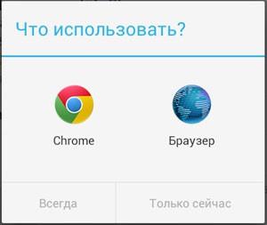 Как поменять приложение по умолчанию в Android