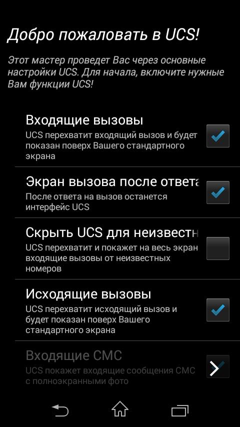 Экран настроек приложения