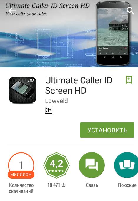 приложение в GooglePlay