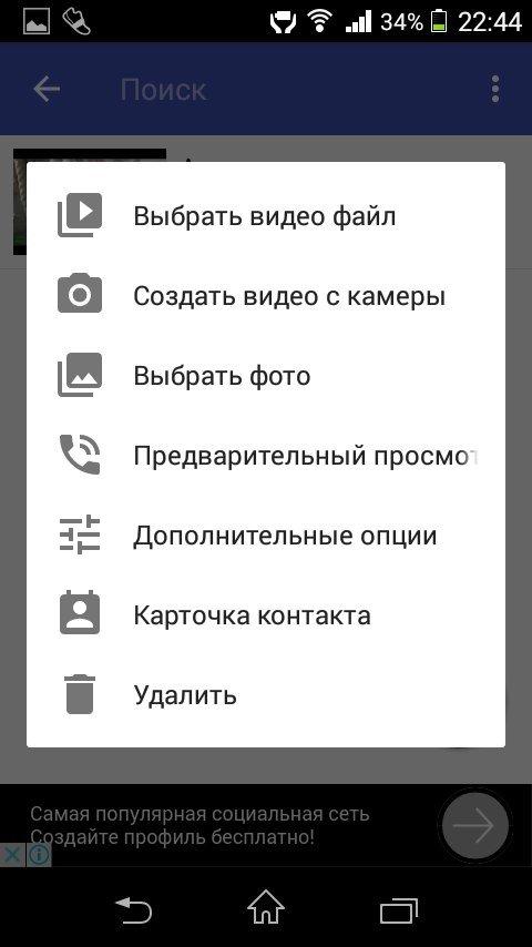 Контекстное меню для контакта с видео