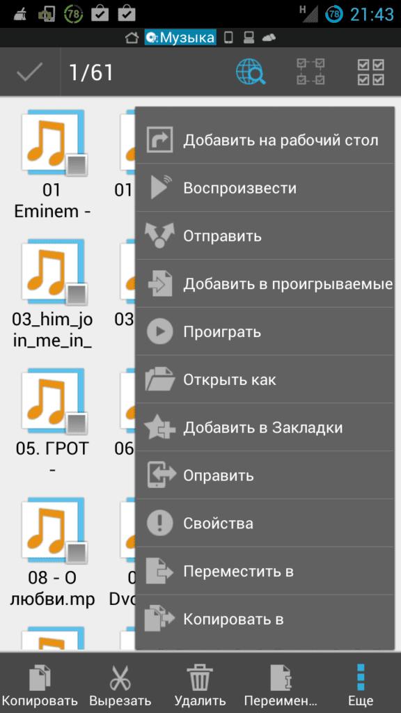 Контекстное меню для музыкального файла