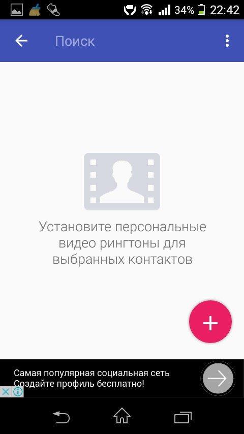 Видео для контакта