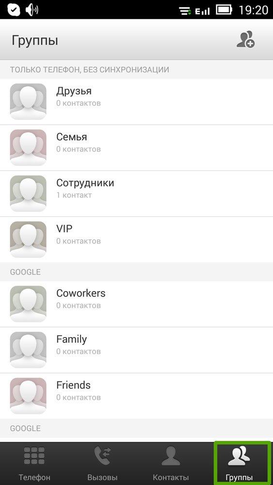 Выбор группы контактов