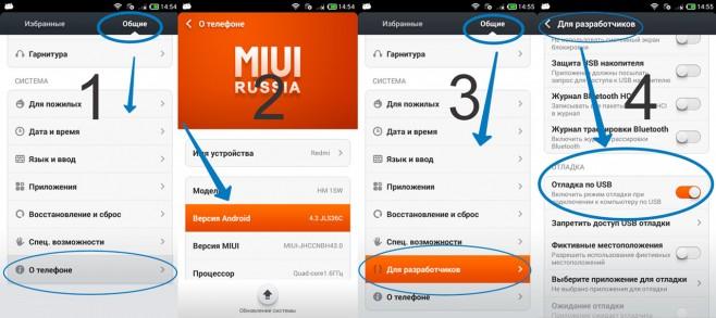 Подключение отладки для Android 4.2 и выше