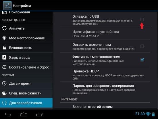 Подключение отладки отладки по USB в Андроид