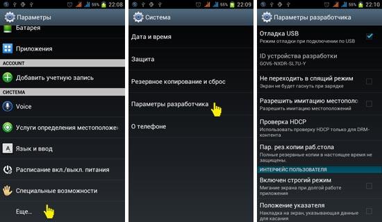 Подключение отладки по USB в Андроид
