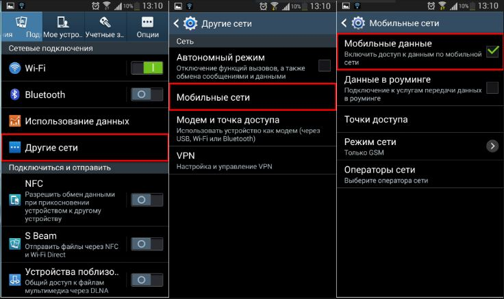 Включение мобильных данных