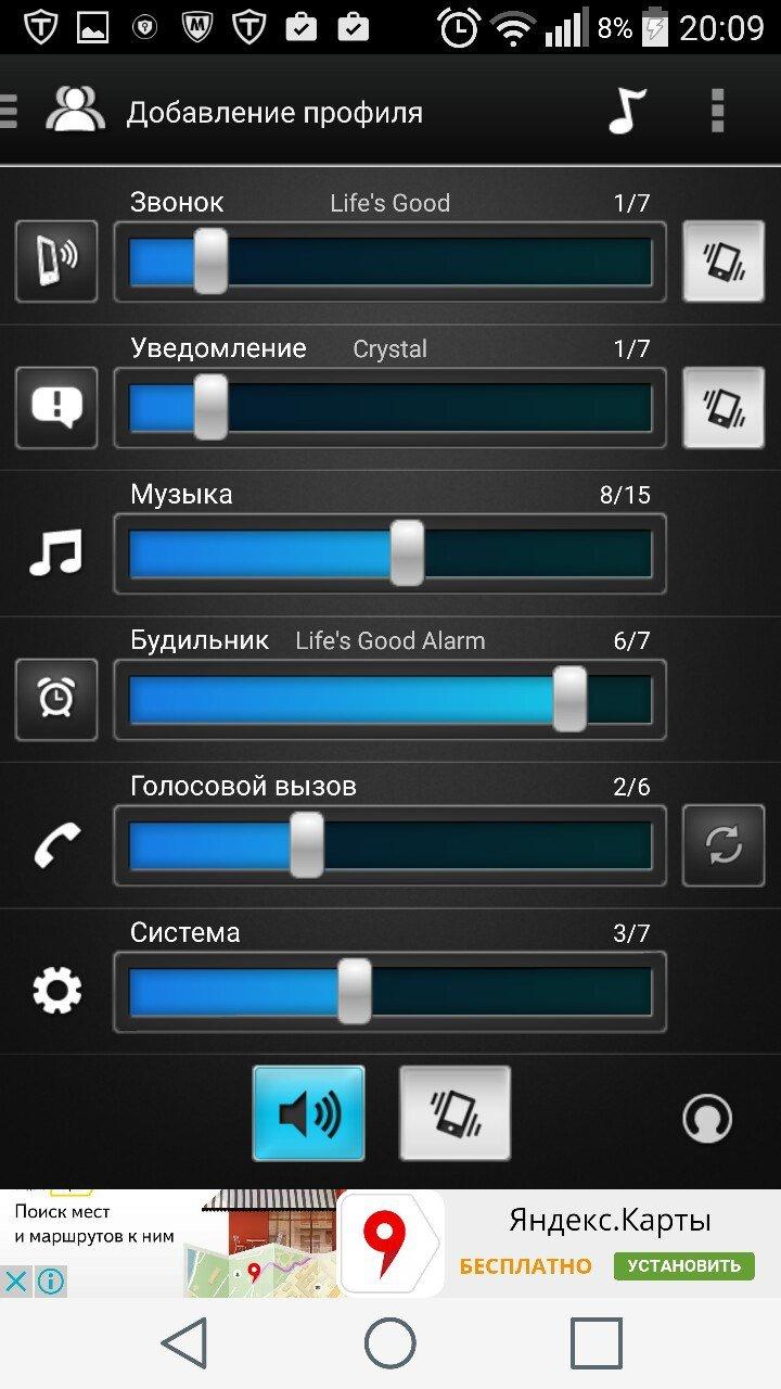 Как сделать музыку в наушниках громче на андроид